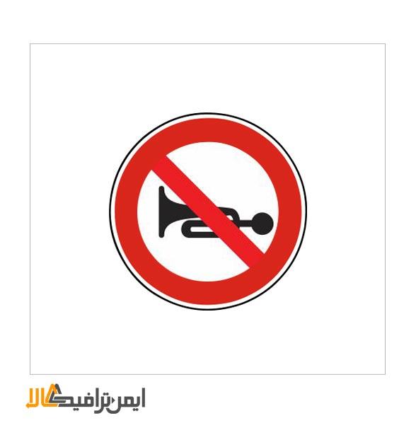 تابلو بوق زدن ممنوع