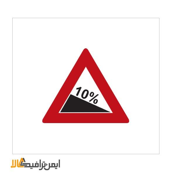 شیب سرازیری ده درصد