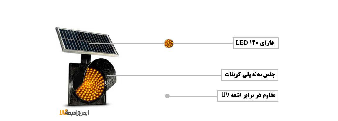 چراغ راهنمایی خورشیدی چشمک زن , تجهیزات ترافیکی , چراغ راهنمایی سولار ال ای دی تک خانه , چراغ راهنمایی و رانندگی LED